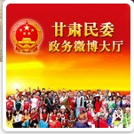 甘南州民族宗教事务委员会官微
