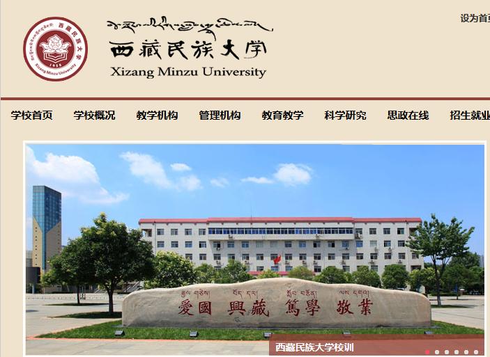 位于陕西咸阳的西藏民族学院升级为西藏民族大学 图