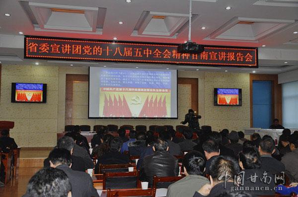 省委宣讲团党的十八届五中全会精神甘南宣讲报告会在合作举行