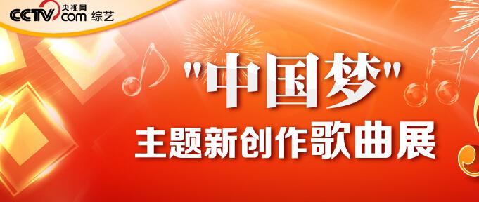 殷秀梅戴玉强《共筑中国梦》2.张也《梦圆中国》3.