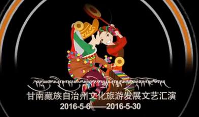 甘南州旅游宣传片