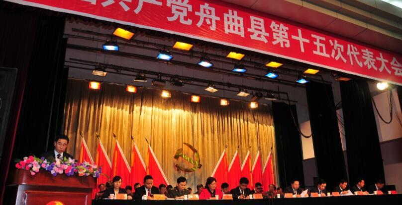 【聚焦党代会】中国共产党舟曲县第十五次代表大会隆重开幕