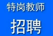 [考录] 甘肃省教育厅将在甘南等市(州)补录62名特岗教师