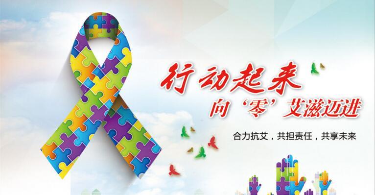 甘肃省今年新报告艾滋病915例 全省累计死亡648例