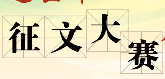 [启事] 共青团甘南州委官方微号《青春甘南》征稿启事