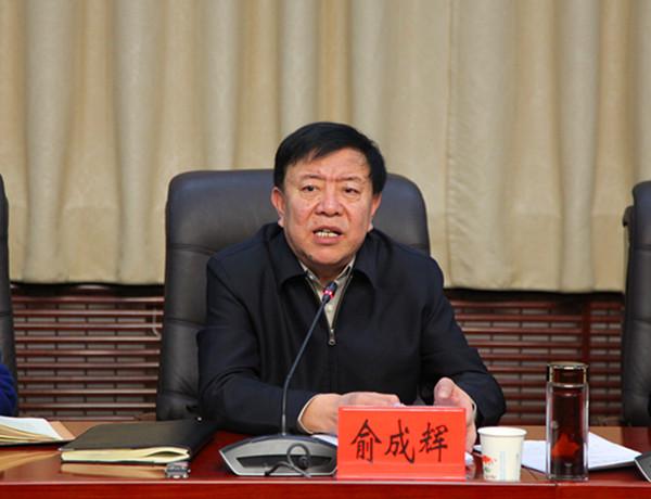 俞成辉主持召开州文化旅游发展领导小组第一次全体会议