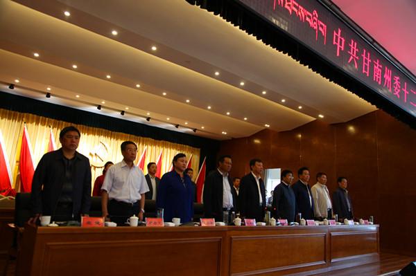 甘南州委第十二届委员会第四次全体会议在迭部召开