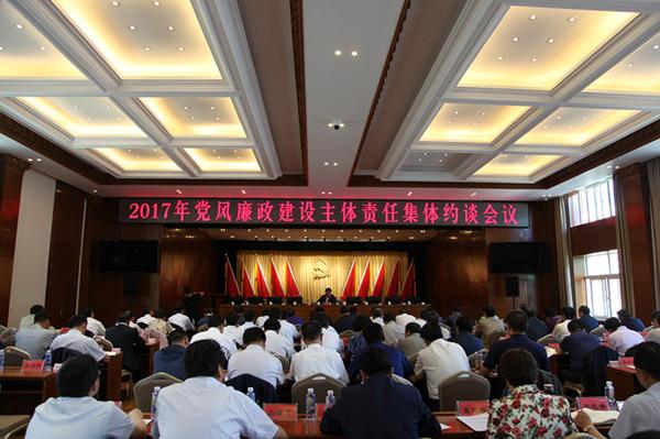 俞成辉主持召开2017年党风廉政建设主体责任集体约谈会