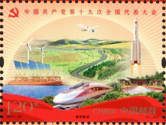 据了解,邮票第一图由人民英雄纪念碑,延安宝塔山,新华门,南湖红船等