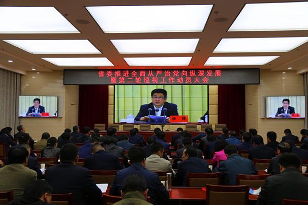 省委推进全面从严治党向纵深发展暨第二轮巡视工作动员大会召开