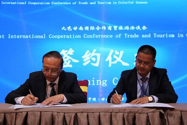 首届九色甘南国际合作商贸旅游洽谈会举行签约仪式