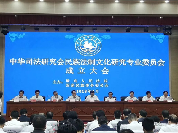 中华司法研究会民族法制文化研究专业委员会在舟曲成立