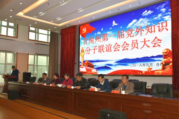 甘南州党外知识分子联谊会成立大会暨第一次会员大会在合作召开