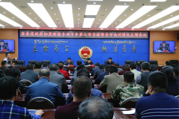 省委省政府扫黑除恶专项斗争第七督导组向甘南州反馈督导情况