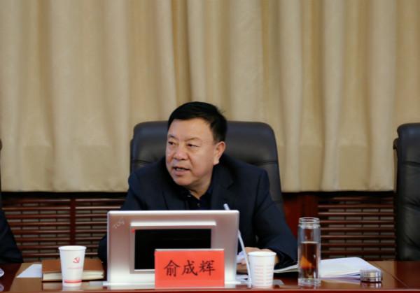 俞成辉主持召开州委理论学习中心组专题研讨会