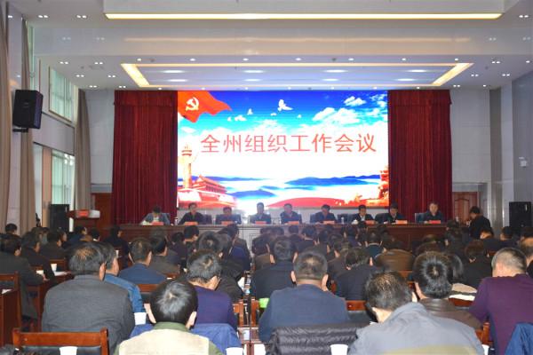 俞成辉:认真学习习近平总书记重要讲话精神 努力推动全州党建和组织工作再上新台阶