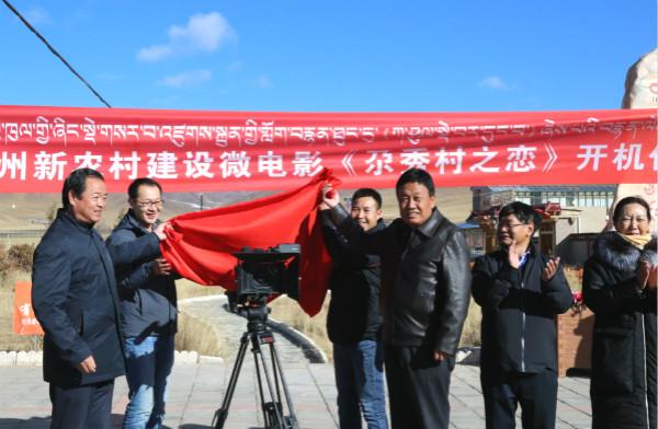 首部反映尕秀牧民新生活的微电影《尕秀村之恋》正式开机