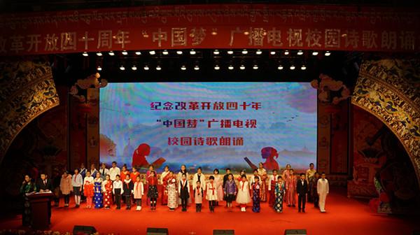 """纪念改革开放四十周年合作地区""""中国梦""""广播电视校园诗歌朗诵大赛初赛火热开赛!"""