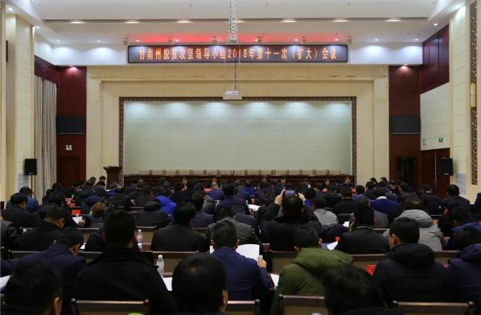 俞成辉主持召开甘南州脱贫攻坚领导小组第十一次(扩大)会议