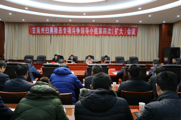 甘南州召开扫黑除恶专项斗争领导小组第四次(扩大)会议