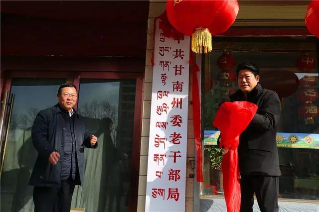 中共甘南州委老干部局举行挂牌仪式