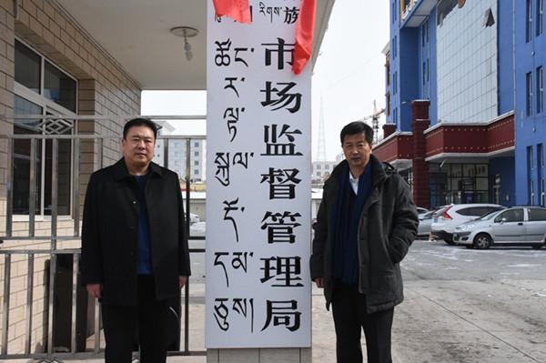 甘南州市场监督管理局举行挂牌仪式