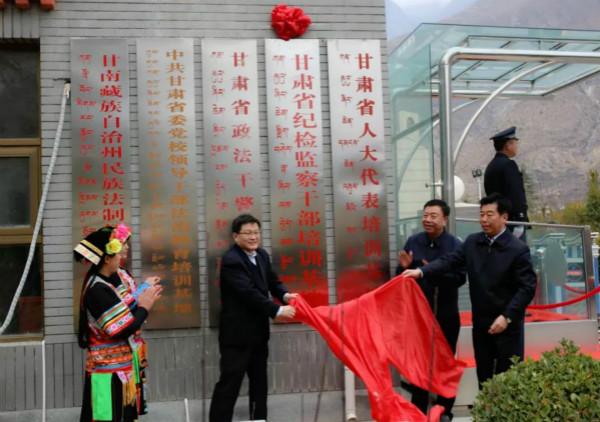 甘肃省纪检监察干部培训基地落户舟曲  在省法官学院揭牌
