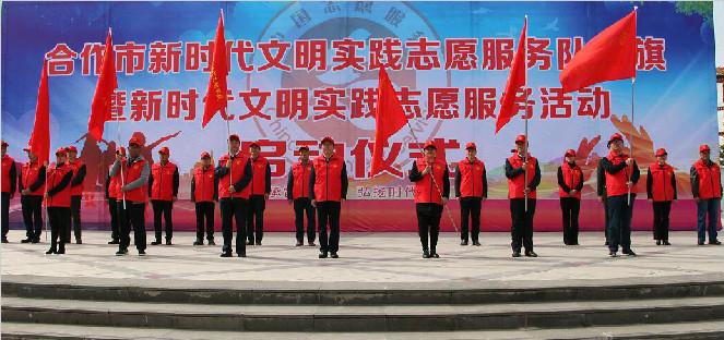 合作市举行新时代文明实践志愿服务队授旗暨志愿服务活动启动仪式