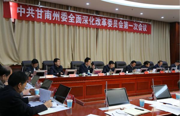 甘南州委全面深化改革委员会第一次会议在合作召开