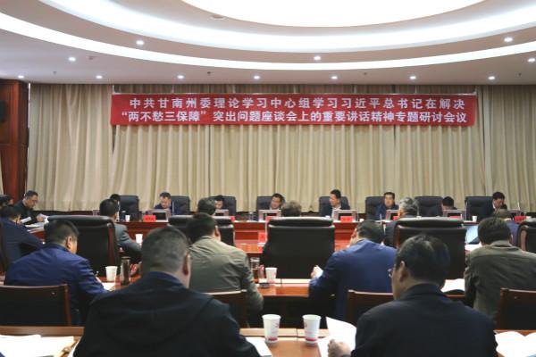 赵凌云主持召开甘南州委理论学习中心组专题研讨会