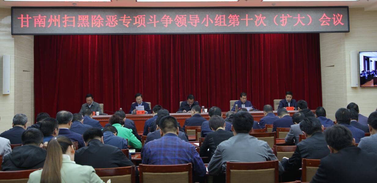 甘南州召开扫黑除恶专项斗争领导小组第十次(扩大)会议