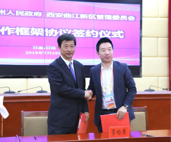 甘南州分别与西安市曲江新区和内蒙古蒙草集团成功签订战略合作框架协议