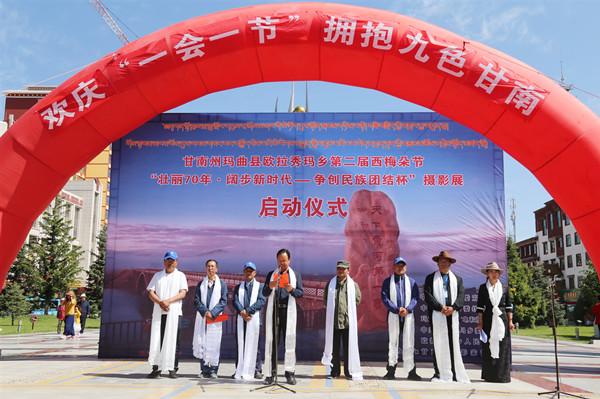 """第二届西梅朵节""""壮丽七十年 阔步新时代 争创民族团结杯摄影展""""启动仪式在合作举行"""