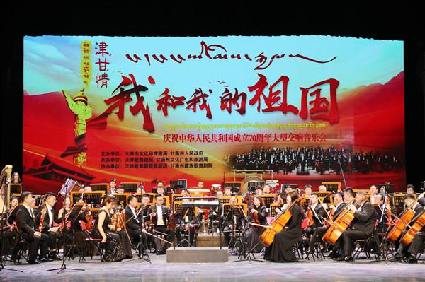 """""""津甘情•我和我的祖国""""大型交响音乐会在甘南大剧院震撼上演"""