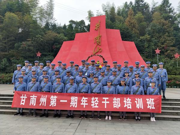 甘南州第一期年轻干部培训班学员赴井冈山接受红色教育