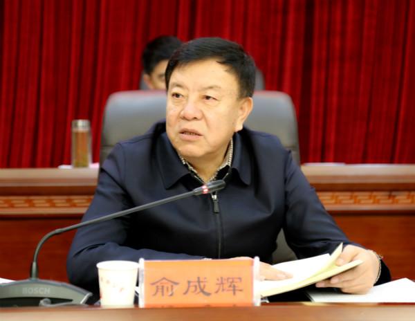 俞成辉主持召开州委常委会(扩大)会议  专题学习十九届四中全会精神