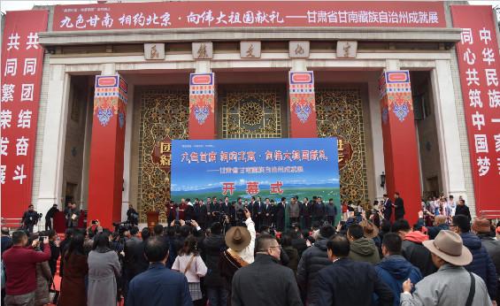 【九色甘南 相约北京・向伟大祖国献礼】甘南藏族自治州成就展在京开幕