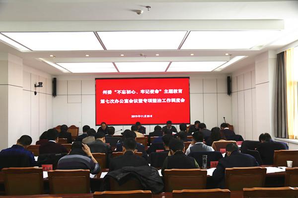 吕哲军主持召开州委主题教育第七次办公室会议暨专项整治工作调度会