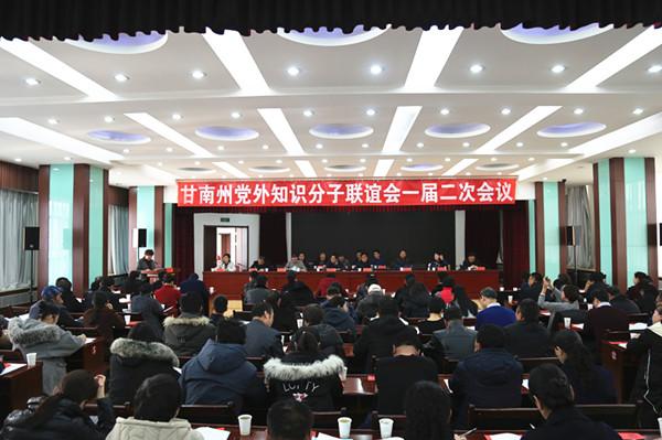 甘南州党外知识分子联谊会一届二次会议召开