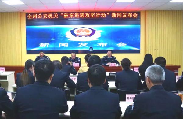 甘南州公安局召开新闻发布会  通报破案追逃工作成效