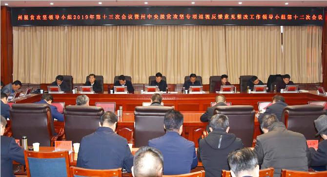 俞成辉主持召开甘南州脱贫攻坚领导小组2019年第十三次会议