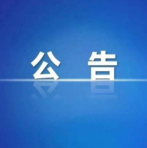 关于中共甘南州委党校(院)引进急需紧缺和高层次人才的公告