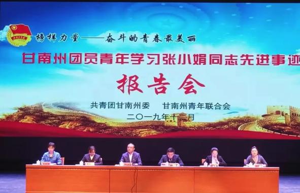 甘南州团员青年学习张小娟同志先进事迹报告会在合作举行