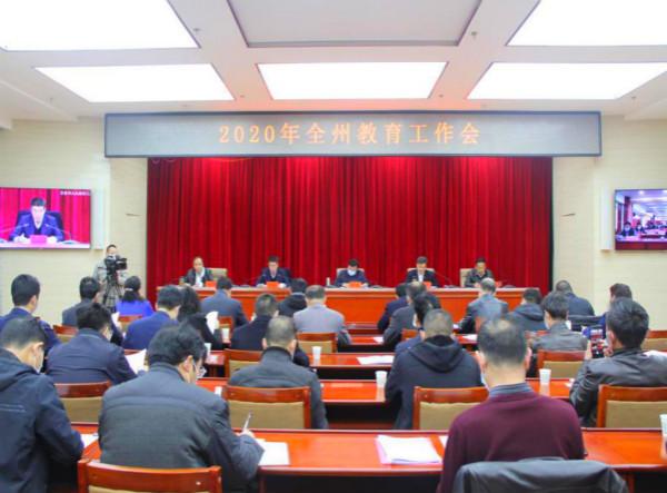 甘南州召开会议扎实部署2020年全州教育工作