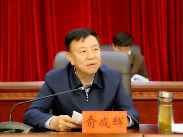甘南召开州委政法工作会议  俞成辉出席并讲话