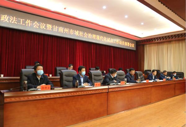 甘南州召开市域社会治理现代化试点动员部署会议