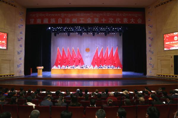 甘南州工会第十次代表大会开幕  扎西草吴俏燕出席并讲话