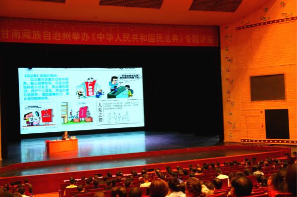 甘南州举办《中华人民共和国民法典》专题辅导讲座