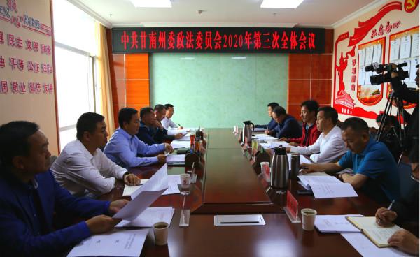 甘南州委政法委员会召开2020年第三次全体会议