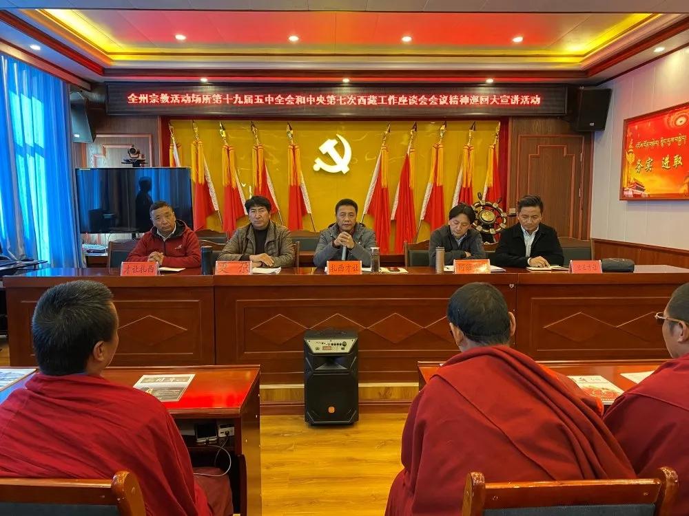 驰而不息 久久为功 坚持宗教中国化方向――州委统战部积极开展宗教领域党的十九届五中